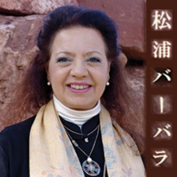 Alchemy Healing Arts, LLC – Rev. Barbara Matsuura